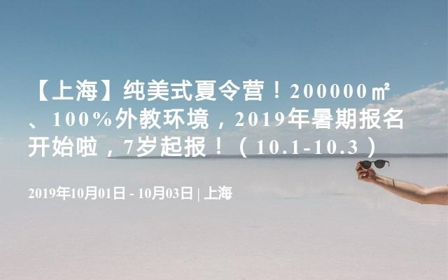 【上海】纯美式夏令营!200000㎡、100%外教环境,2019年暑期报名开始啦,7岁起报!(10.1-10.3)