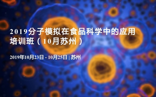 2019分子模拟在食品科学中的应用培训班(10月苏州)