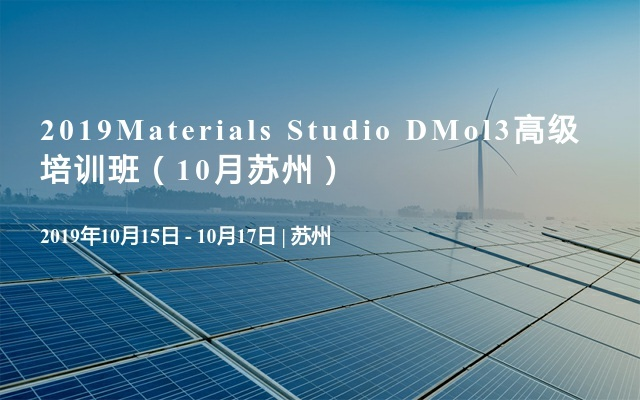 2019Materials Studio DMol3高级培训班(10月苏州)