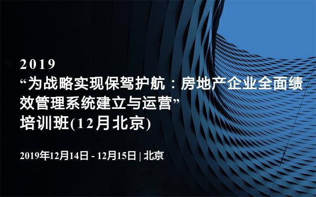 """2019""""为战略实现保驾护航:房地产企业全面绩效管理系统建立与运营""""培训班(12月北京)"""
