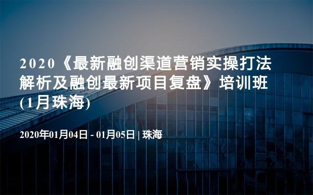 20201月地产建筑会议有哪些?