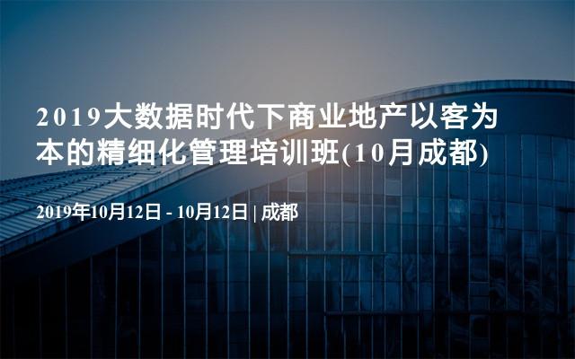 2019大數據時代下商業地產以客為本的精細化管理培訓班(10月成都)
