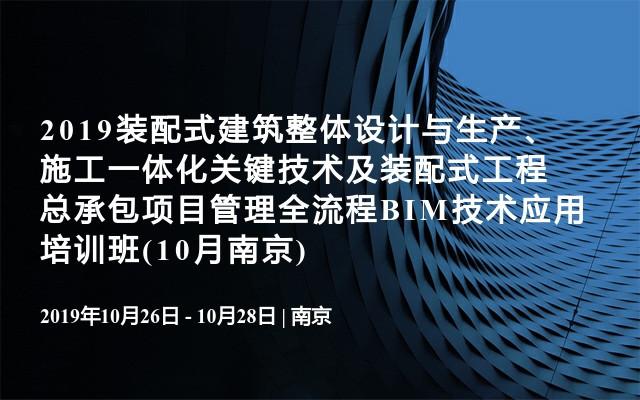 2019装配式建筑整体设计与生产、施工一体化关键技术及装配式工程总承包项目管理全流程BIM技术应用培训班(10月南京)