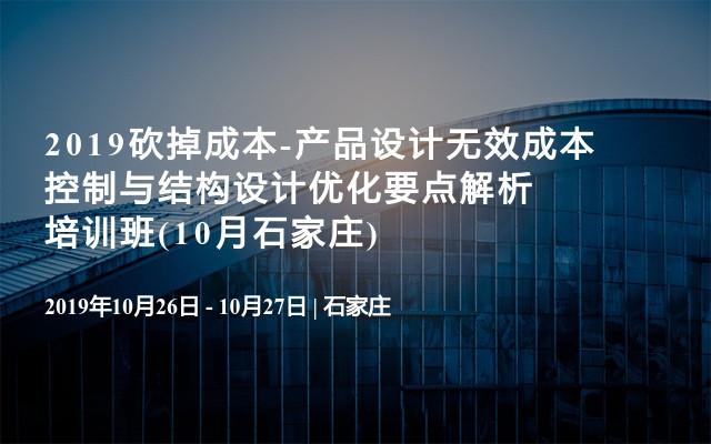 2019砍掉成本-产品设计无效成本控制与结构设计优化要点解析培训班(10月石家庄)