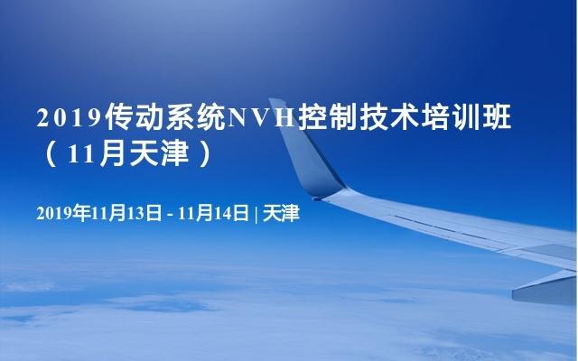 2019傳動系統NVH控制技術培訓班(11月天津)