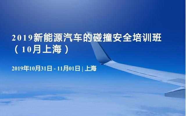 2019新能源汽車的碰撞安全培訓班(10月上海)