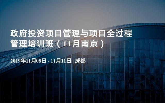 政府投資項目管理與項目全過程管理培訓班(11月南京)