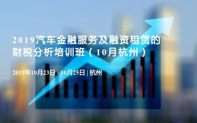 2019汽车金融服务及融资租赁的财税分析培训班(10月杭州)