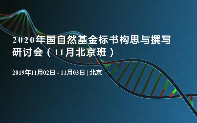 2020年国自然基金标书构思与撰写研讨会(11月北京班)