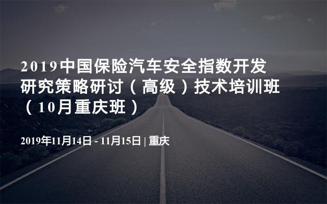 2019中國保險汽車安全指數開發研究策略研討(高級)技術培訓班(10月重慶班)
