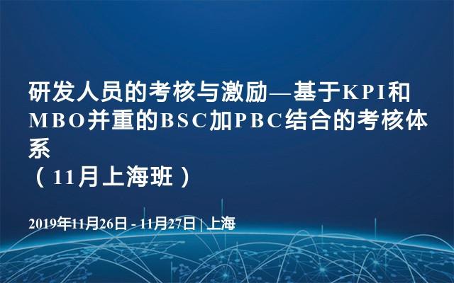 研发人员的考核与激励—基于KPI和MBO并重的BSC加PBC结合的考核体系(11月上海班)