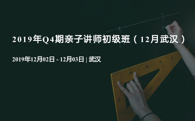 2019年Q4期親子講師初級班(12月武漢)