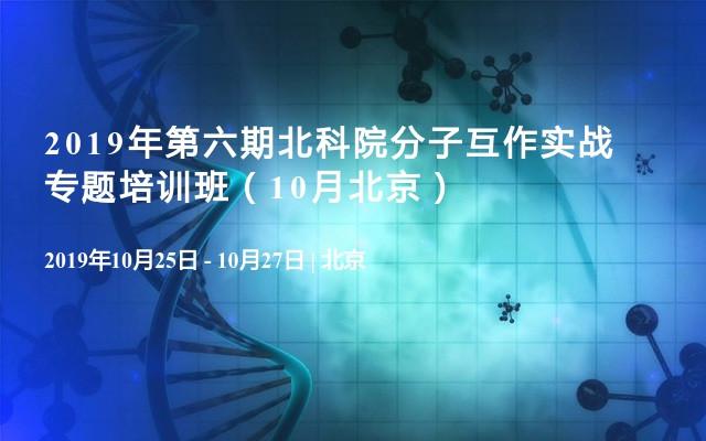 2019年第六期北科院分子互作实战专题培训班(10月北京)