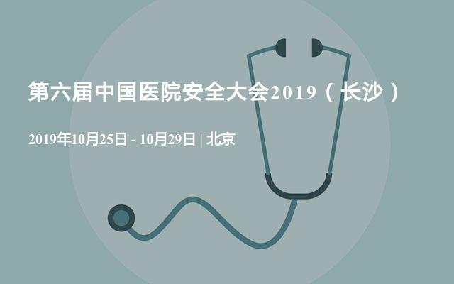 第六届中国医院安全大会2019(长沙)