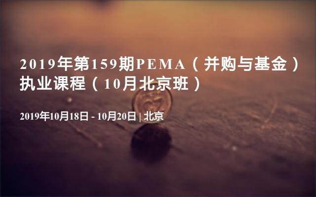 2019年第162期PEMA(并购与基金)执业课程(11月烟台班)