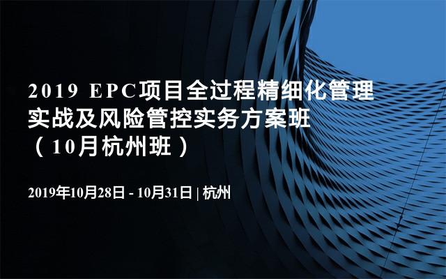 2019 EPC项目全过程精细化管理实战及风险管控实务方案班(10月杭州班)