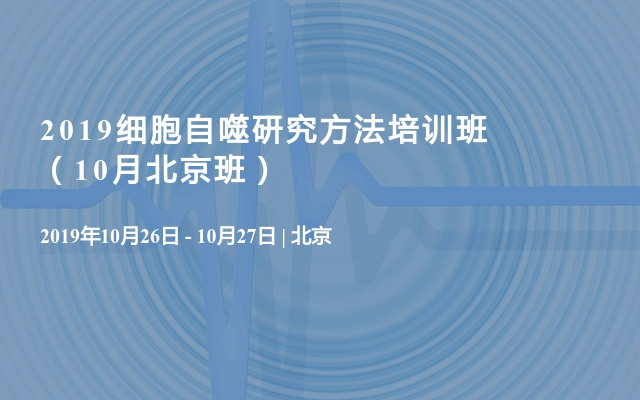 2019细胞自噬研究方法培训班(10月北京班)