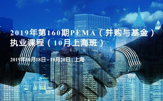 2019年第160期PEMA(并购与基金)执业课程(10月上海班)