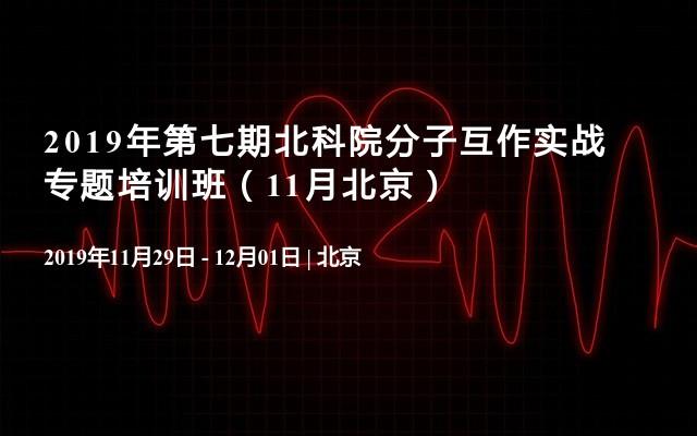 2019年第七期北科院分子互作实战专题培训班(11月北京)