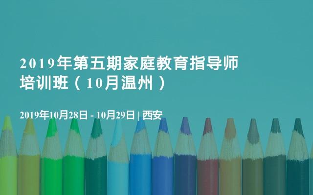 2019年第五期家庭教育指導師培訓班(10月溫州)