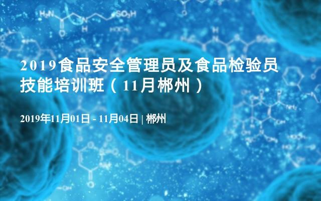 2019食品安全管理員及食品檢驗員技能培訓班(11月郴州)
