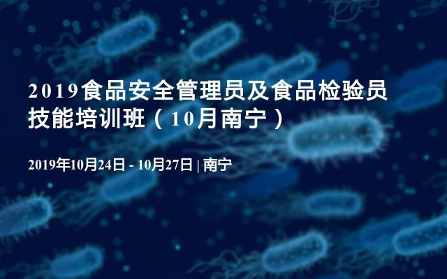 2019食品安全管理员及食品检验员技能培训班(10月南宁)