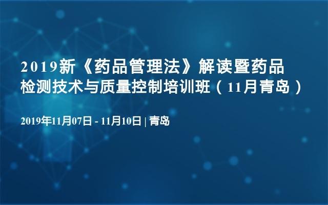 2019新《药品管理法》解读暨药品检测技术与质量控制培训班(11月青岛)
