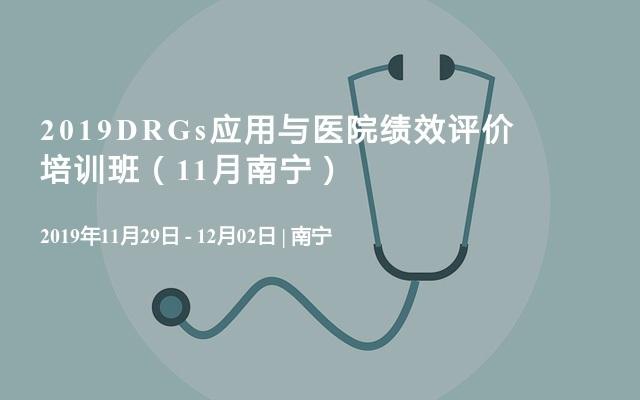 2019DRGs應用與醫院績效評價培訓班(11月南寧)
