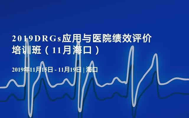 2019DRGs應用與醫院績效評價培訓班(11月海口)