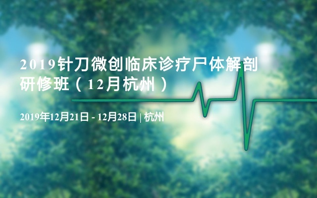 2019针刀微创临床诊疗尸体解剖研修班(12月杭州)