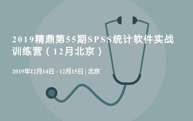 2019精鼎第55期SPSS统计软件实战训练营(12月北京)