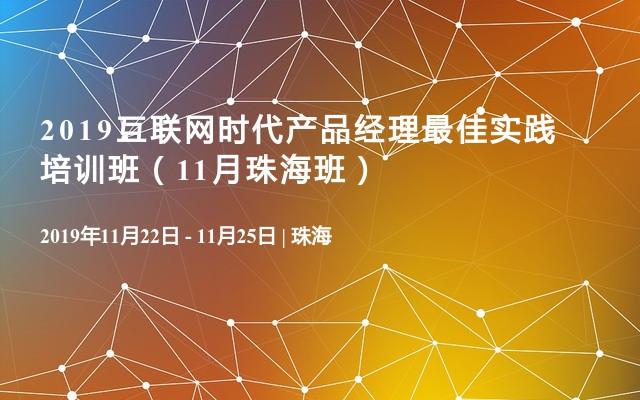 2019互联网时代产品经理最佳实践培训班(11月珠海班)