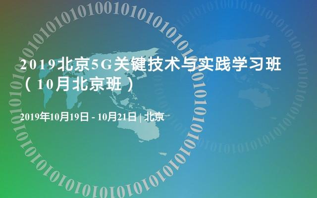 2019北京5G关键技术与实践学习班(10月北京班)