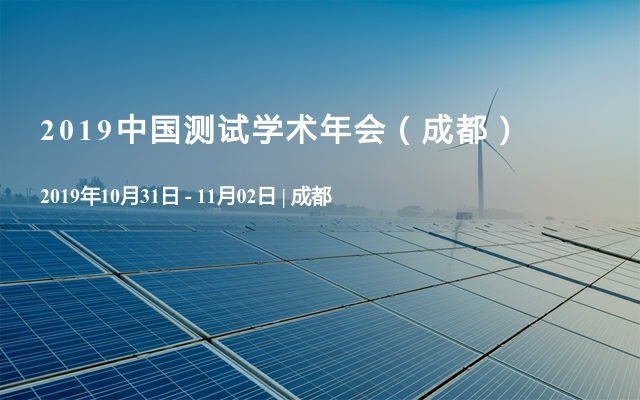 2019中國測試學術年會(成都)