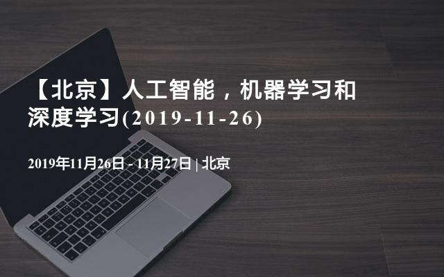 【北京】人工智能,机器学习和深度学习(2019-11-26)