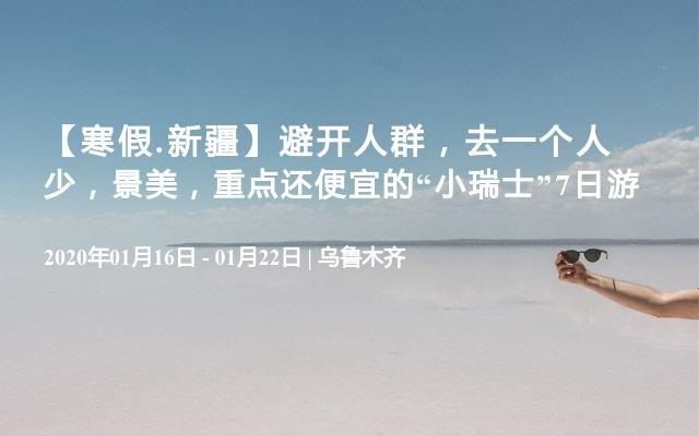 """【寒假.新疆】避开人群,去一个人少,景美,重点还便宜的""""小瑞士""""7日游"""