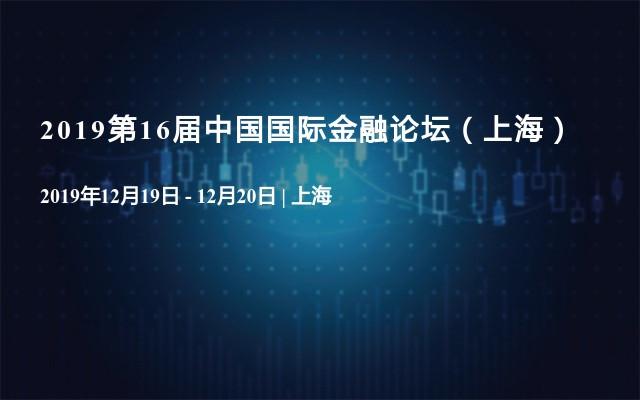 2019第16屆中國國際金融論壇(上海)