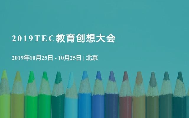 2019TEC教育創想大會