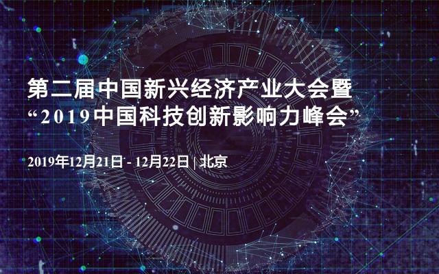 """第二屆中國新興經濟產業大會暨""""2019中國科技創新影響力峰會"""""""