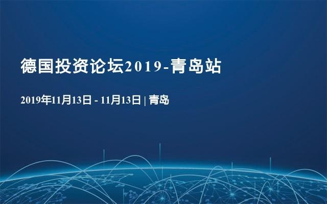 德國投資論壇2019-青島站