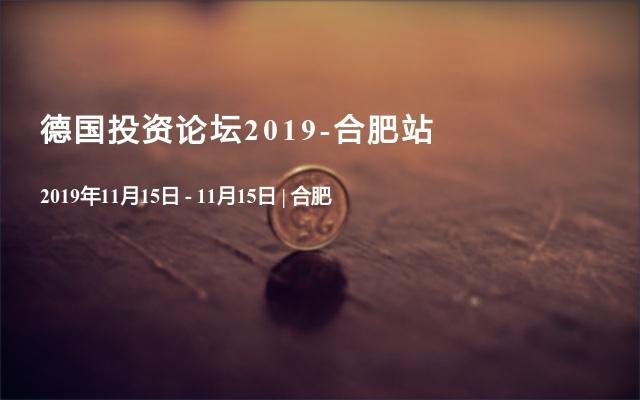 德國投資論壇2019-合肥站