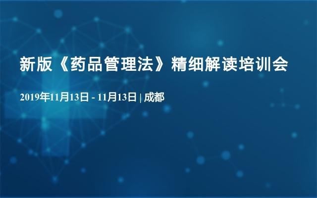 新版《药品管理法》精细解读培训会(11月成都)