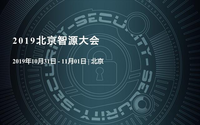 2019北京智源大会