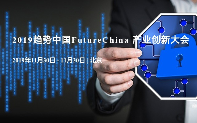 2019趋势中国FutureChina 产业创新大会
