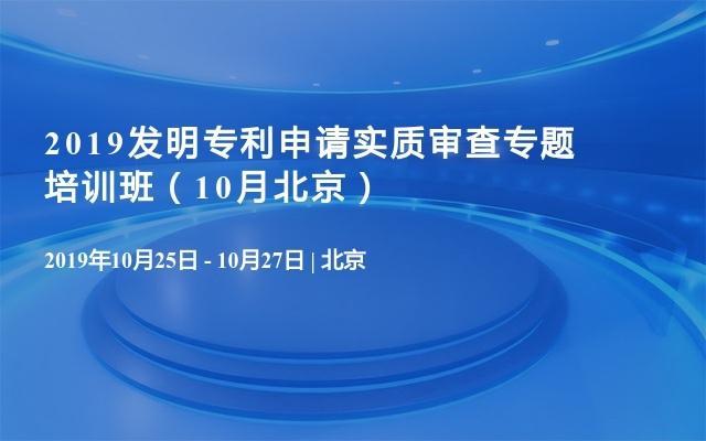 2019发明专利申请实质审查专题培训班(10月北京)