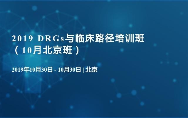 2019 DRGs与临床路径培训班(10月北京班)
