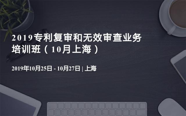 2019專利復審和無效審查業務培訓班(10月上海)