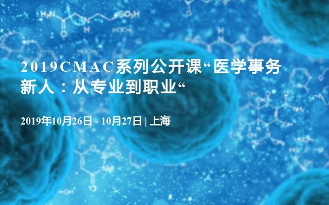 """2019CMAC系列公开课""""医学事务新人:从专业到职业"""
