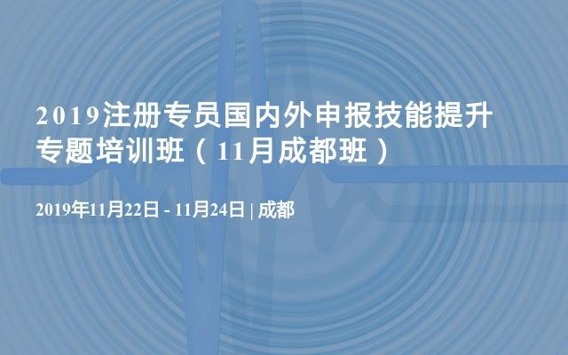 2019注冊專員國內外申報技能提升專題培訓班(11月成都班)