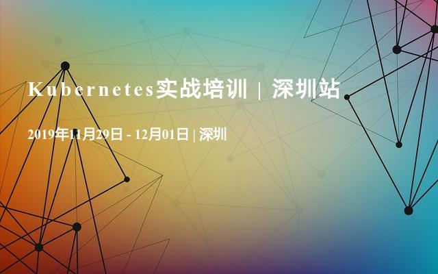 Kubernetes实战培训   11月深圳站